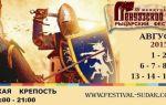 Фестиваль генуэзский шлем 2020 в судаке: даты проведения, программа
