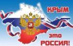 День воссоединения крыма с россией 2020. программа мероприятий на 18 марта