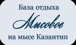 Пансионаты Мысового, Крым: лучшие базы отдыха у моря, с питанием