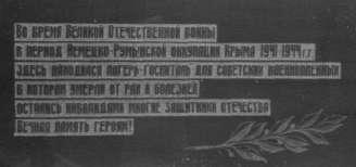 Музей кафедры анатомии человека в Симферополе (Крым)