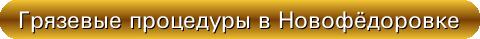 Лучшие отели с бассейном в Новофедоровке (Крым) с ценами
