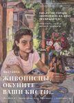 Выставка «Школьные годы прекрасные» в Старом Крыму