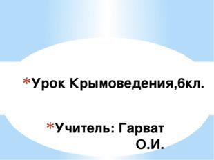 Древние стоянки первобытных людей в Крыму: фото и описание